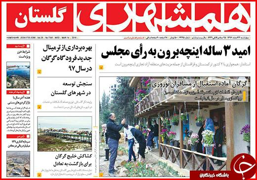 نیم صفحه نخست روزنامههای گلستان چهارشنبه ۲۳ اسفند ماه