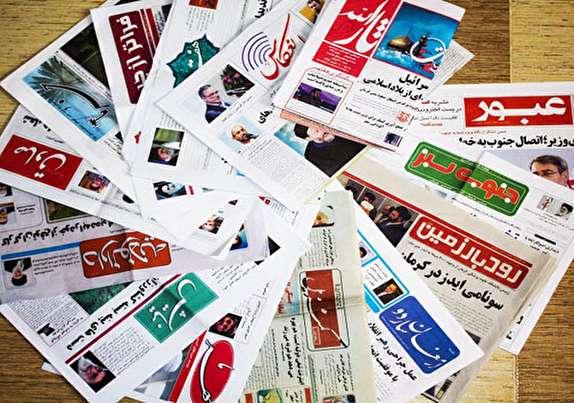 باشگاه خبرنگاران -صفحه نخست نشریات هرمزگان چهار شنبه ۲۳ اسفند ۹۶