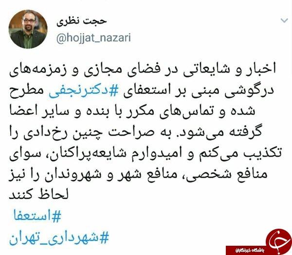 واکنش عضو شورای شهر تهران به شایعه استعفای شهردار تهران