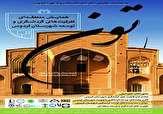 باشگاه خبرنگاران - برگزاری همایش منطقه ای ظرفیت های گردشگری و توسعه  در شهرستان فردوس