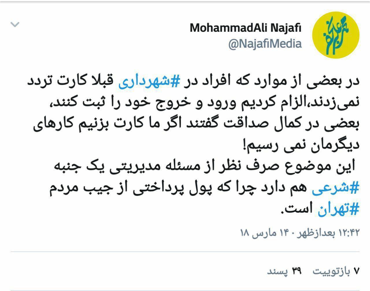 آخرین توئیت نجفی بعد از استعفا