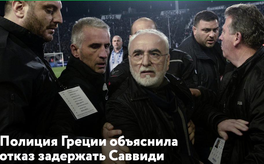 باشگاه خبرنگاران -ترس پلیس یونان از دستگیری مالک باشگاه پائوک