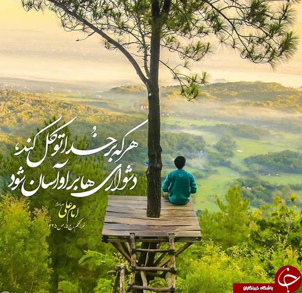 راه حل رفع دشواریهای زندگی از زبان امام علی (ع) +تصویرنوشته