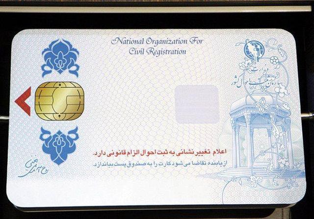 تاکنون بیش از 67 درصد کرمانیها کارت هوشمند ملی دریافت کردهاند