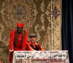 """باشگاه خبرنگاران -نمایش سیاه بازی """"آش شب عید"""" اینبار در شهرستان خرمدره"""