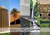 باشگاه خبرنگاران -120 مقصد گردشگری استان سمنان چشم انتظار مسافران نوروزی