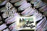 افتتاح مجتمع ویژه لیزینگ شورای حل اختلاف تهران