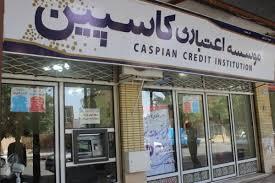 مدیرعامل موسسه اعتباری کاسپین برکنار شد