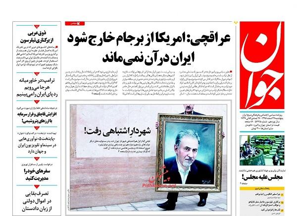 از سناریوی استعفای شهردار تهران تا چک سفید مجلس به دولت