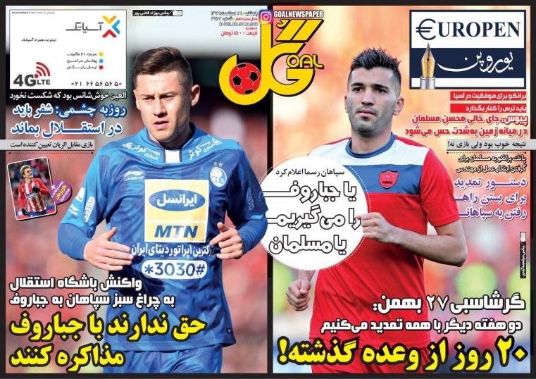 روزنامههای ورزشی ۲۴ اسفند
