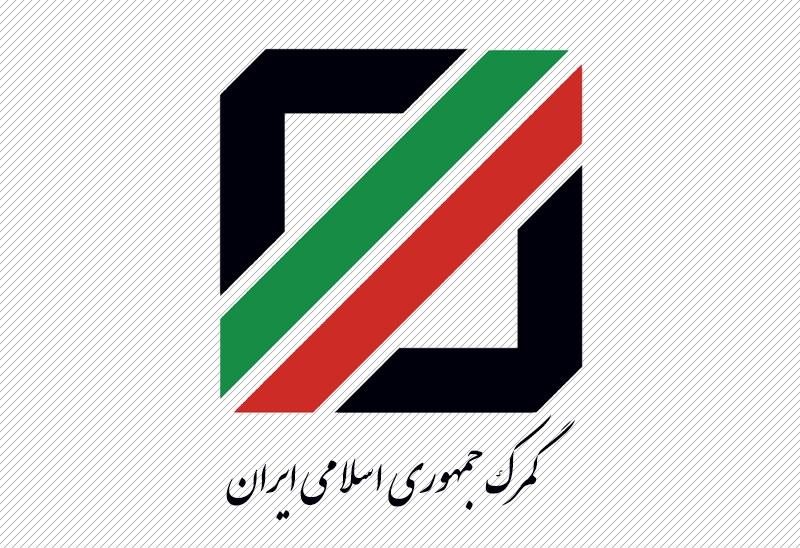 باشگاه خبرنگاران -گمرک در ایام نوروز تعطیل نیست