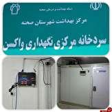 باشگاه خبرنگاران - راه اندازی سردخانه هوشمند نگهداری واکسن