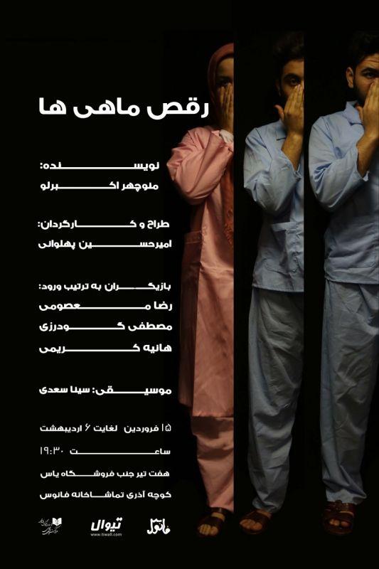 در ایام عید نوروز چه تئاترهایی به صحنه خواهد رفت؟
