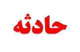 باشگاه خبرنگاران -تصادف مرگبار در اتوبان قم _تهران