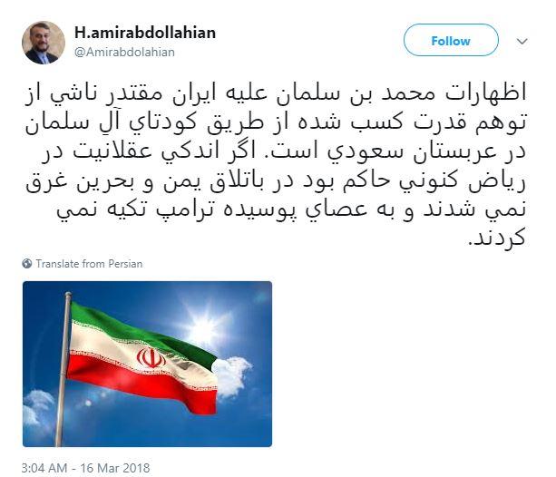 واکنش توئیتری امیرعبداللهیان به لفاظیهای ولیعهد آل سعود
