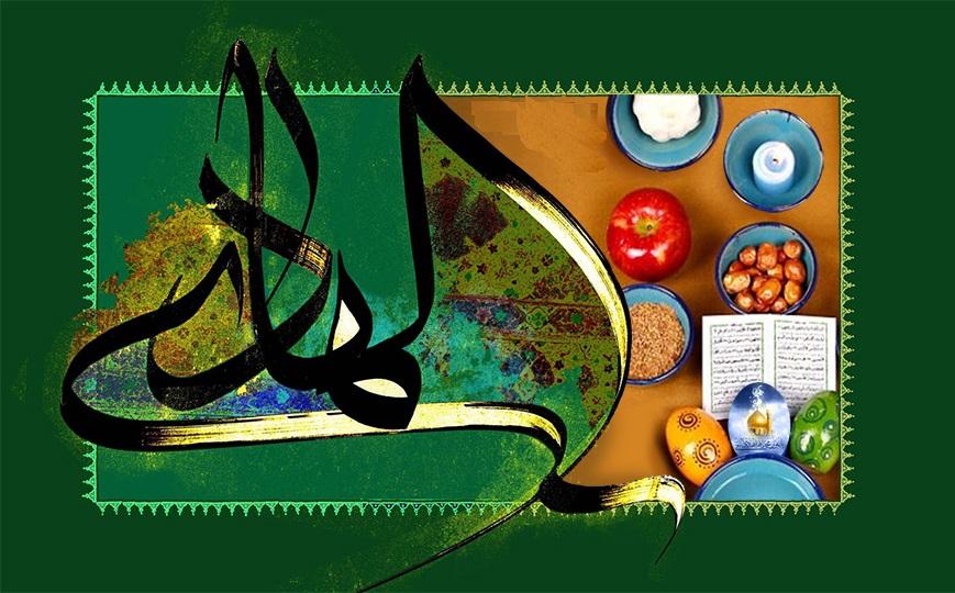 بررسی تزاحم نوروز با ایام شهادت اهل بیت علیهمالسلام