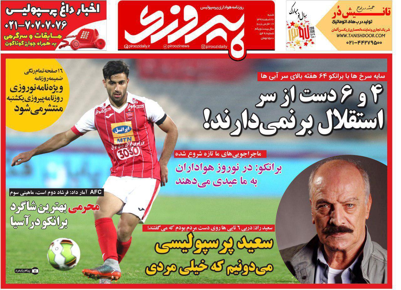 روزنامههای ورزشی ۲۷ اسفند