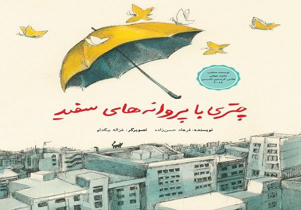 «چتری با پروانههای سفید» منتشر شد
