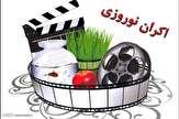 باشگاه خبرنگاران -اکران نوروزی فیلمهای برتر در سینماهای شیراز