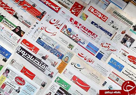 باشگاه خبرنگاران -نیم صفحه نخست روزنامههای گلستان شنبه ۲۶ اسفند ماه