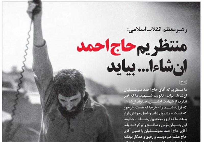 حاج احمد متوسلیان و داستان تلخ فالانژها