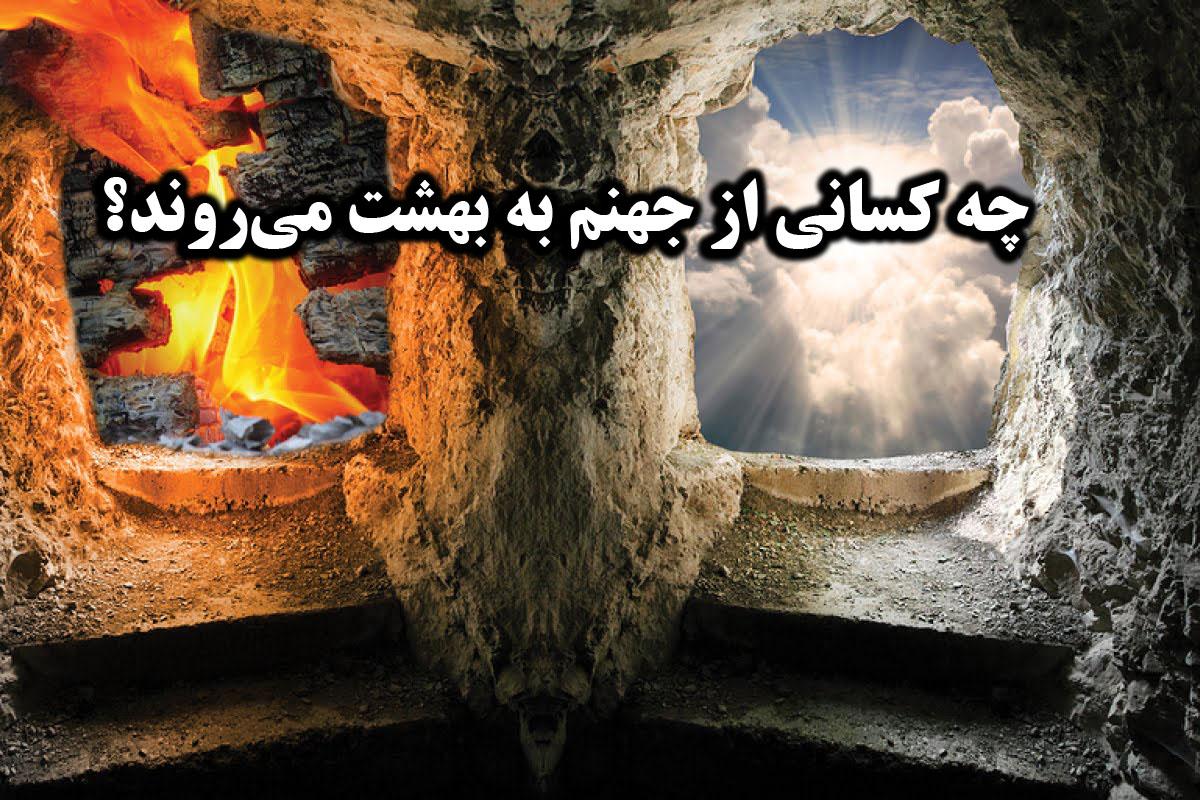 چه کسانی از بهشت به جهنم میروند؟
