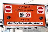 باشگاه خبرنگاران - زمان اجرای طرح ترافیک 97 و ثبت نام سهمیه بگیران مشخص شد