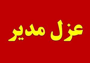 باشگاه خبرنگاران -پندار، مدیرکل برنامه و بودجه شهرداری تهران برکنار شد