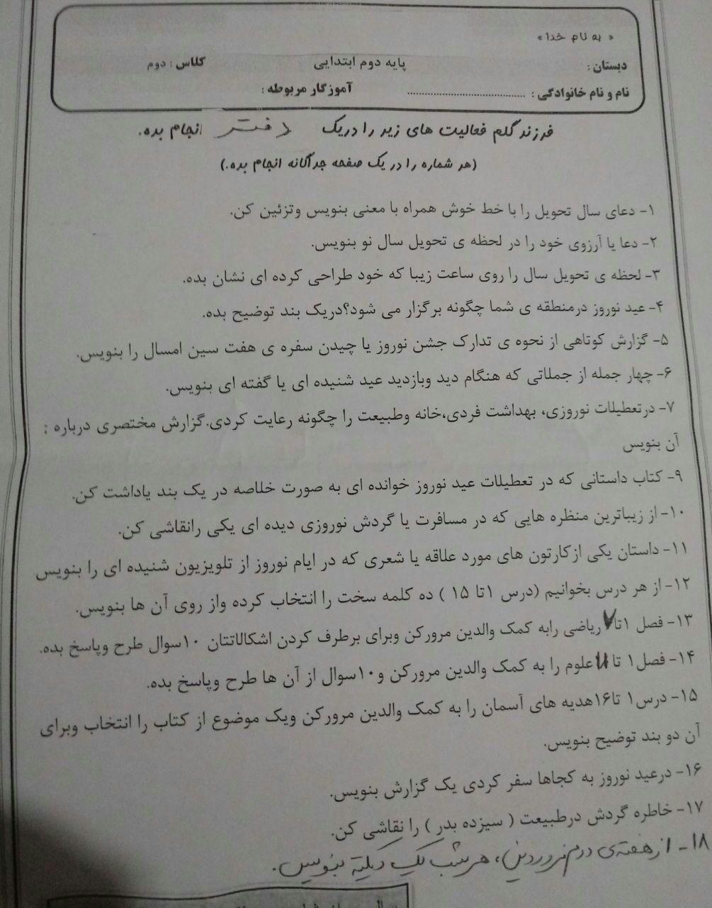 نوستالژی که از برنامه درسی دانش آموزان جدا نمی شود/ چالش اجرا برای طرح داستان نویسی