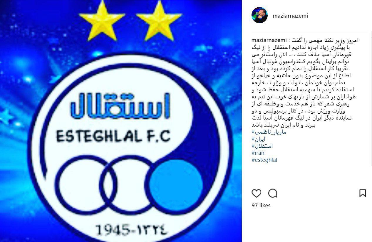 وزارت امورخارجه جلوی حذف استقلال از لیگ قهرمانان آسیا را گرفت