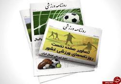 دستگرمی پُرماجرا/ بچههای محله مراکش در ایران/ استقلال از آسیا حذف شده بود!