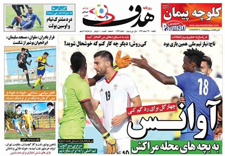 باشگاه خبرنگاران - روزنامه هدف - ۲۷ اسفند