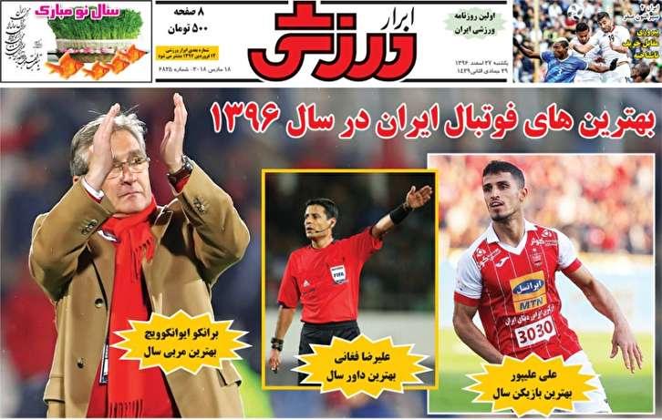 باشگاه خبرنگاران - ابرار ورزشی - ۲۷ اسفند