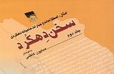 باشگاه خبرنگاران -جلد دوم کتاب سخن دهکرد منتشر شد