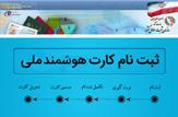 باشگاه خبرنگاران -ادامه ثبتنام کارت هوشمند ملی تا پایان خرداد ۹۷
