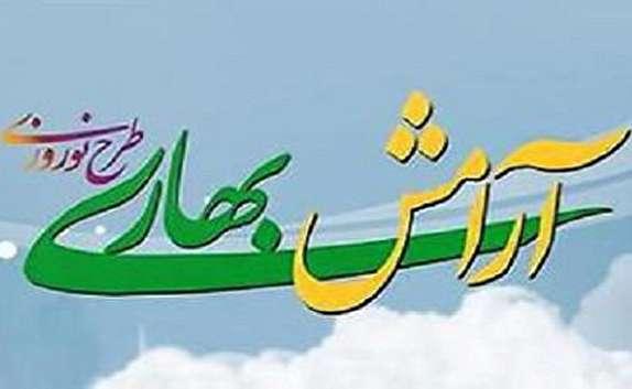 باشگاه خبرنگاران -مشارکت ۴۷ روحانی مبلغ در طرح آرامش بهاری