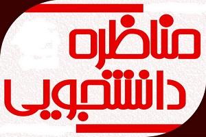 باشگاه خبرنگاران -میزبانی دانشگاه تهران در مسابقات مناظره دانشجویان به زبان انگلیسی