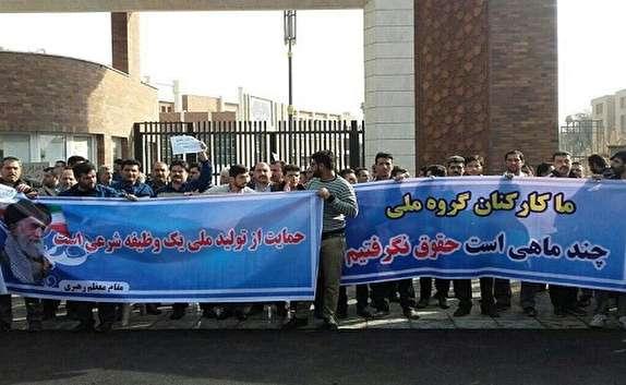 باشگاه خبرنگاران -پایان چشم انتظاری کارگران گروه ملی فولاد برای حقوق معوقه