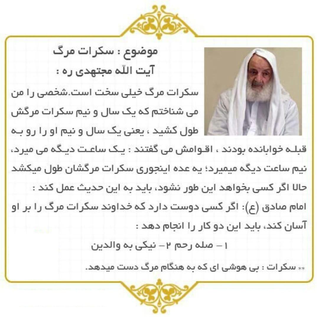 سکرات مرگ در کلام حاج آقا مجتهدی تهرانی +تصویر