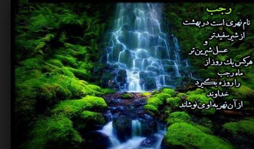 عکس نوشته به مناسبت میلاد امام محمد باقر (ع) و آغاز ماه رجب