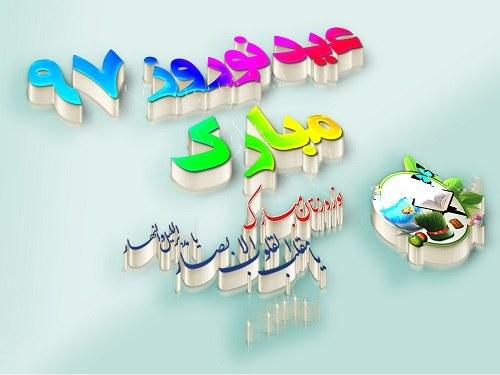 عکس نوشته های جدید به مناسبت عید نوروز 97