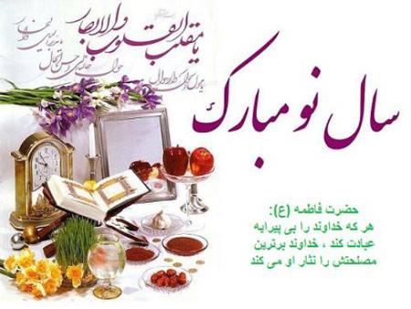 ع نوشته های جدید به مناسبت عید نوروز 97