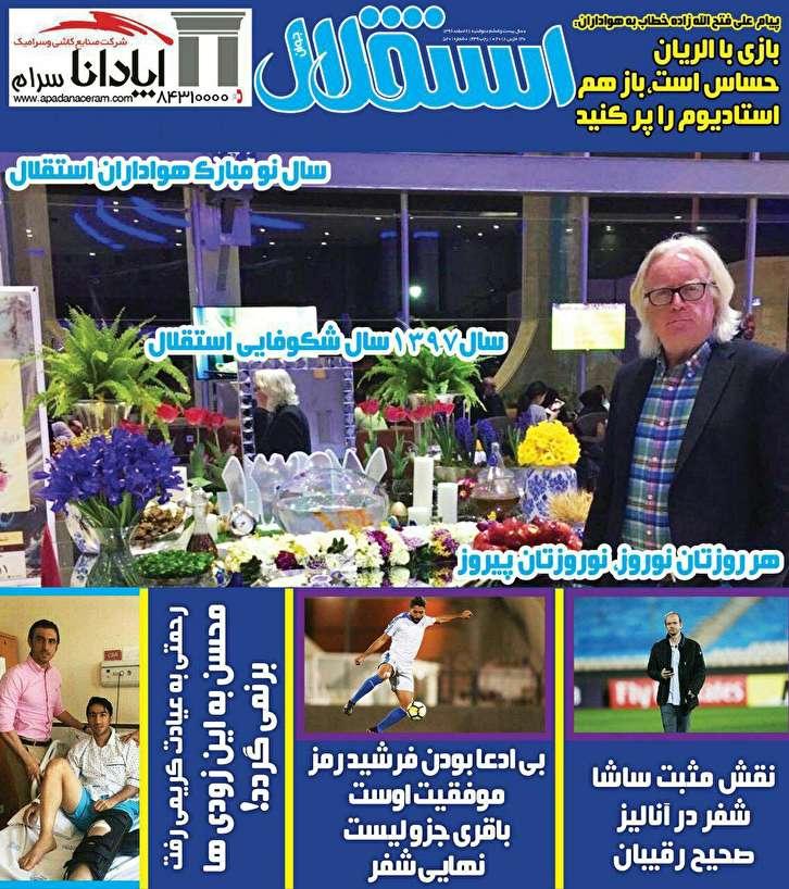 باشگاه خبرنگاران -روزنامه استقلال - ۲۸ اسفند