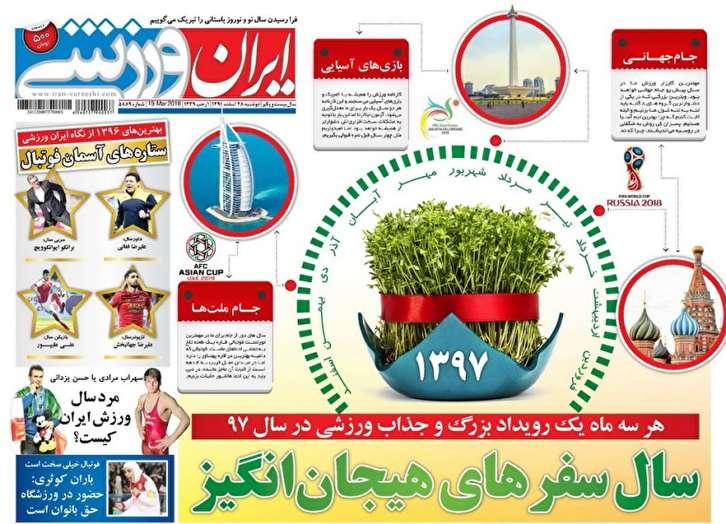 باشگاه خبرنگاران -ایران ورزشی - ۲۸ اسفند