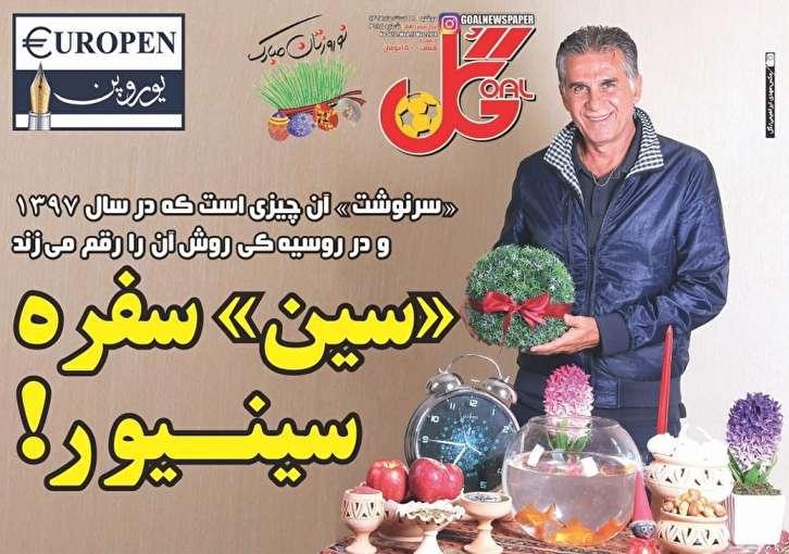 باشگاه خبرنگاران - روزنامه گل - ۲۸ اسفند