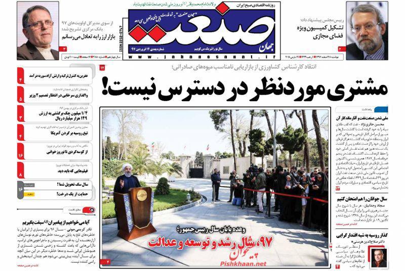 از وعده رئیس جمهوری برای سال 97 تا چراغ سبز شورا به محسن هاشمی
