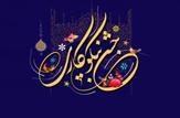 باشگاه خبرنگاران -کمک ۴۰ میلیارد ریالی مردم در جشن نیکوکاری