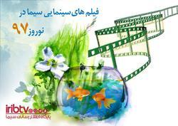 فهرست کامل فیلمهایی که در نوروز ۹۷ از تلویزیون پخش میشوند