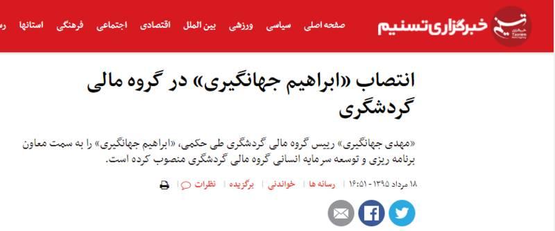 «مهدی جهانگیری» چگونه مولتی میلیاردر شد؟/مواهب رفاقت با «بقایی» از جیب مردم +تصاویر و اسناد