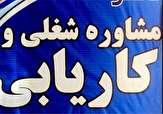 باشگاه خبرنگاران -اشتغال بیش از 3 هزار نفر از طریق کاریابی در اردبیل